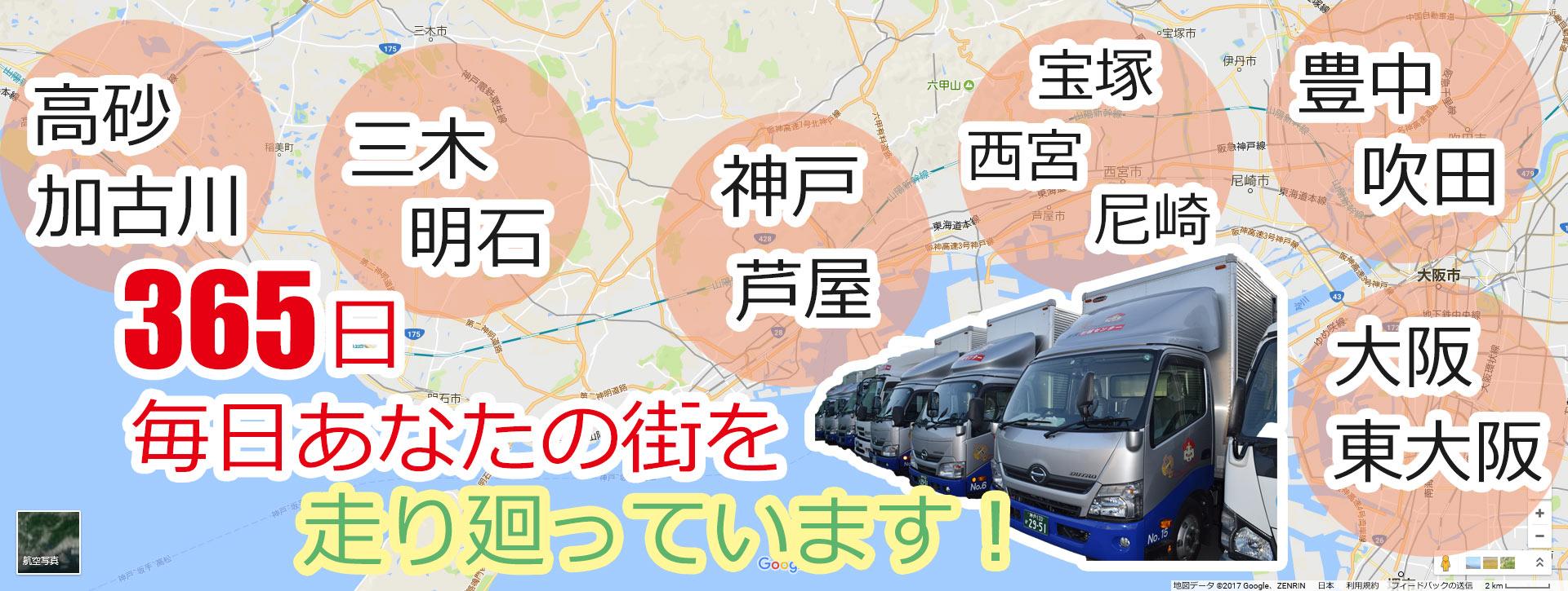 ゴミ 回収 大阪